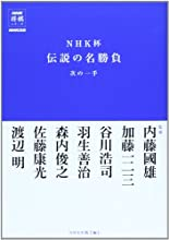 NHK杯伝説の名勝負 次の一手 (NHK将棋シリーズ)