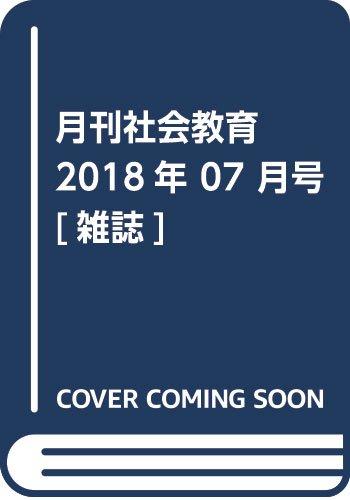 月刊社会教育 2018年 07 月号 [雑誌]