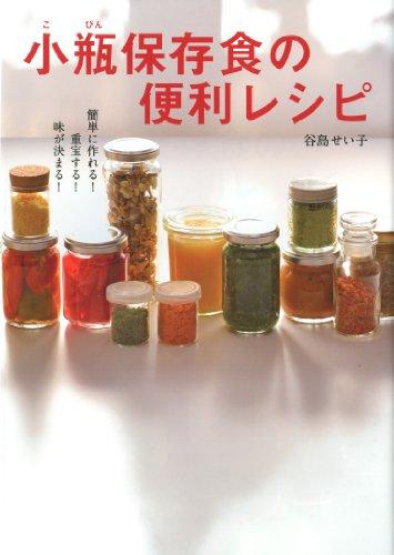 簡単に作れる! 重宝に使える! 味が決まる! 小瓶保存食の便利レシピ (料理・レシピ)の詳細を見る