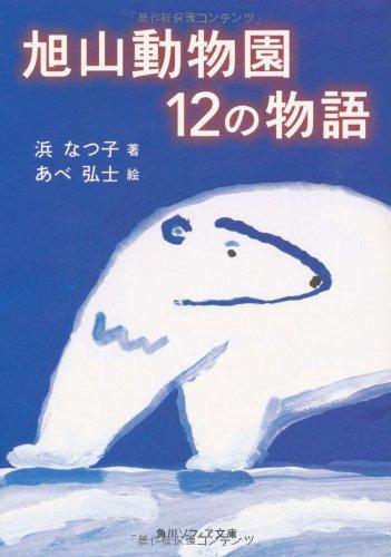旭山動物園12の物語 (角川ソフィア文庫)の詳細を見る