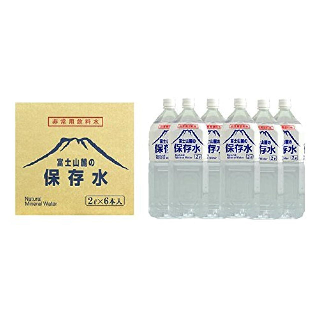 瀬戸際車両に沿って富士山麓の保存水 2L×6本