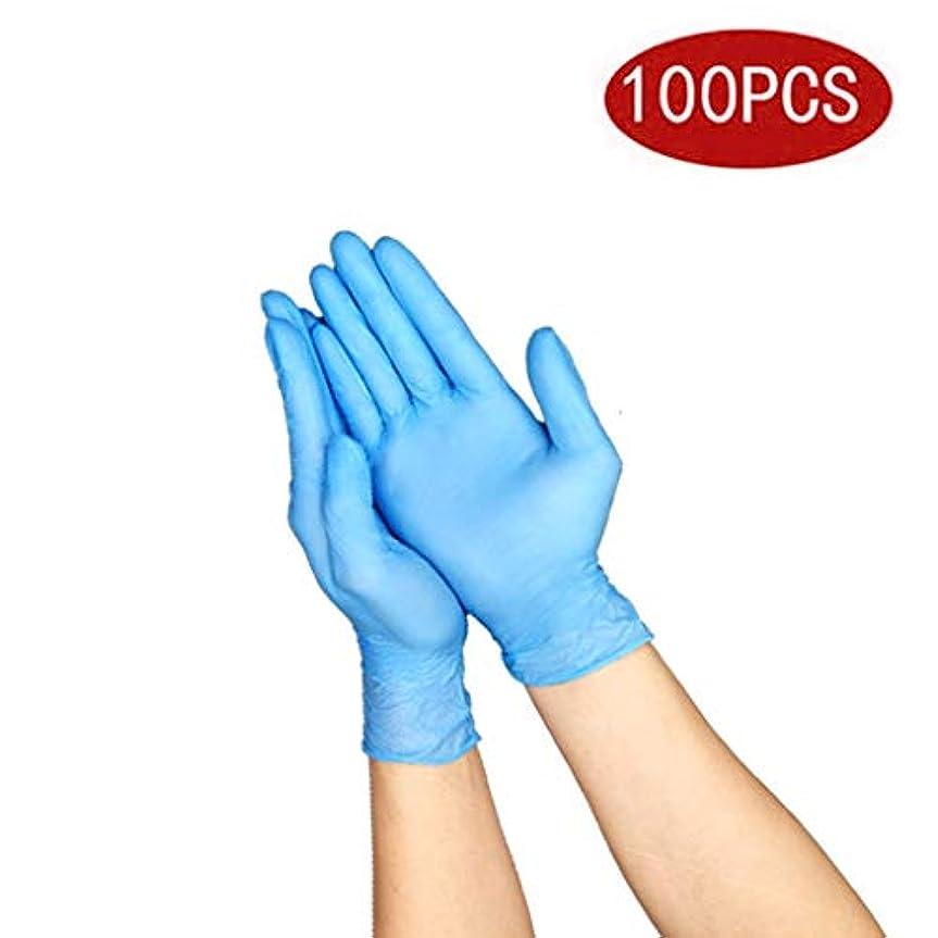 9インチ使い捨てニトリル手袋ラテックス手袋100のラバー食品グレードホームペットケアボックス (Size : L)