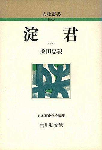 淀君 (人物叢書 新装版)