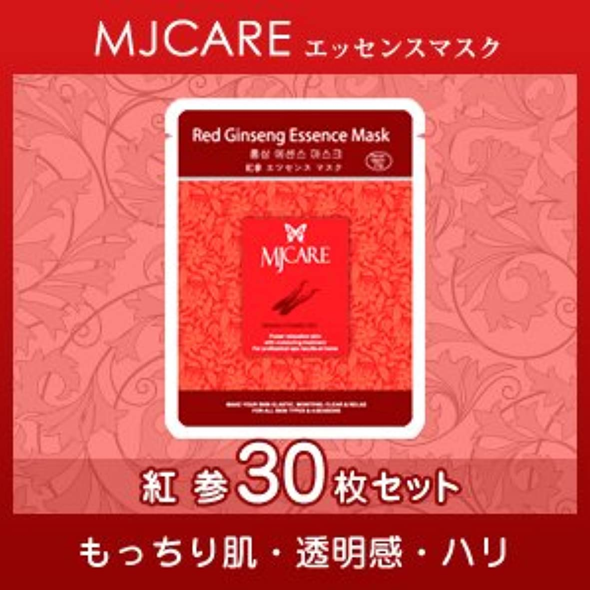 光のメイン守るMJCARE (エムジェイケア) 紅参 エッセンスマスク 30セット