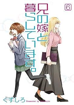 兄の嫁と暮らしています。 第01-06巻 [Ani no Yome to Kurashite Imasu.vol 01-06]
