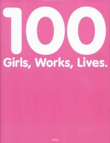 天職ガールズ―100 girls,100 works,100 lの詳細を見る