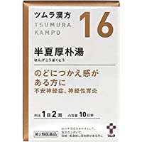 【第2類医薬品】ツムラ漢方半夏厚朴湯エキス顆粒 20包