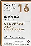 ツムラ漢方半夏厚朴湯エキス顆粒 20包