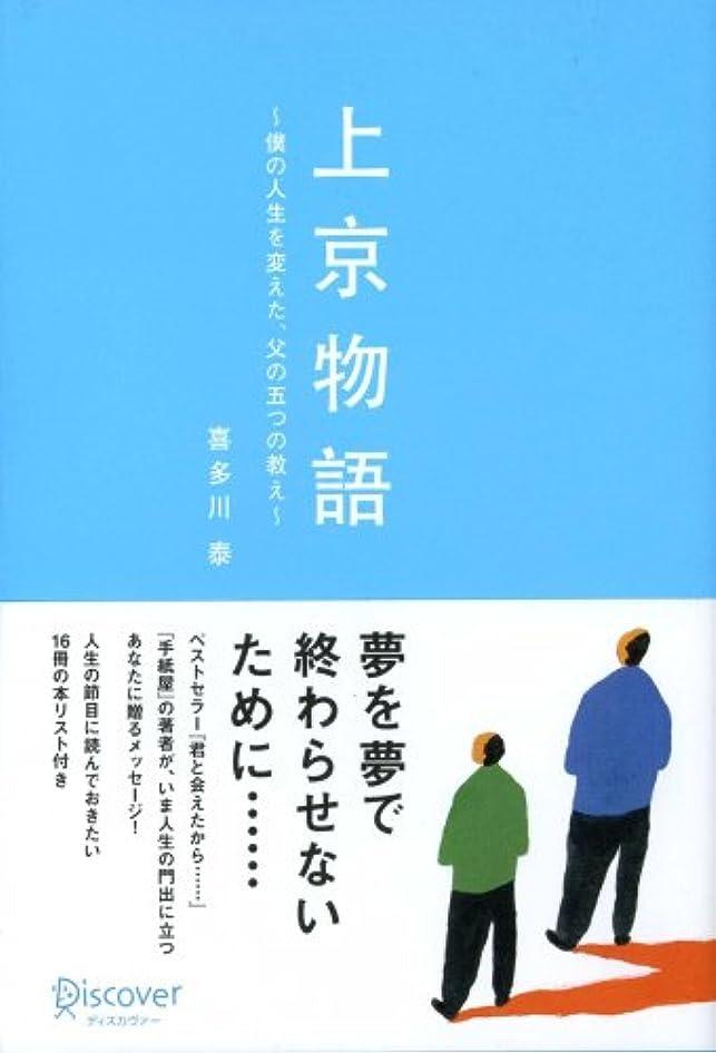 しかしながら経由で神上京物語 僕の人生を変えた、父の五つの教え