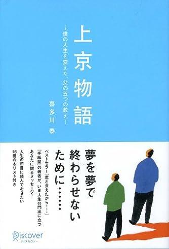 上京物語 僕の人生を変えた、父の五つの教え