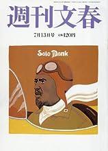 週刊文春 2017年 7/13 号 [雑誌]