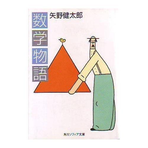 数学物語 (角川ソフィア文庫)の詳細を見る