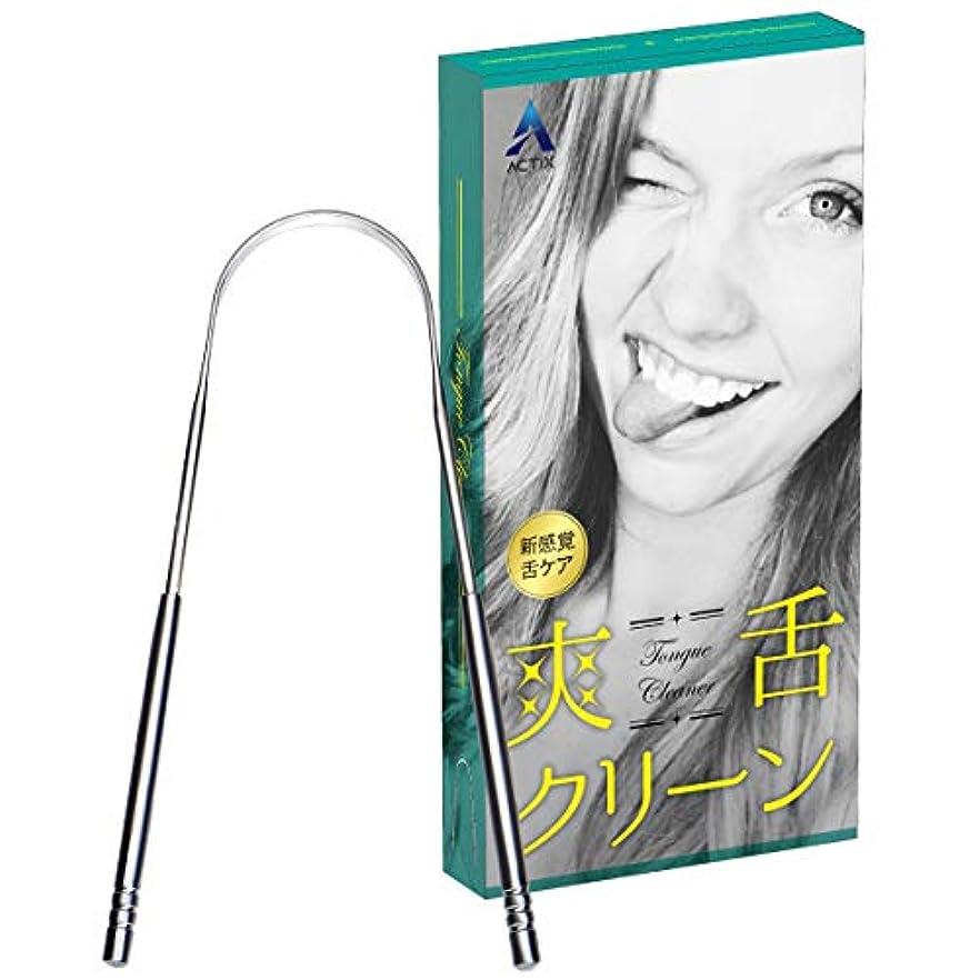 奨学金狂乱ふつうACTIX 舌ブラシ 舌磨き 舌苔ブラシ 【全米で話題の舌クリーナー】