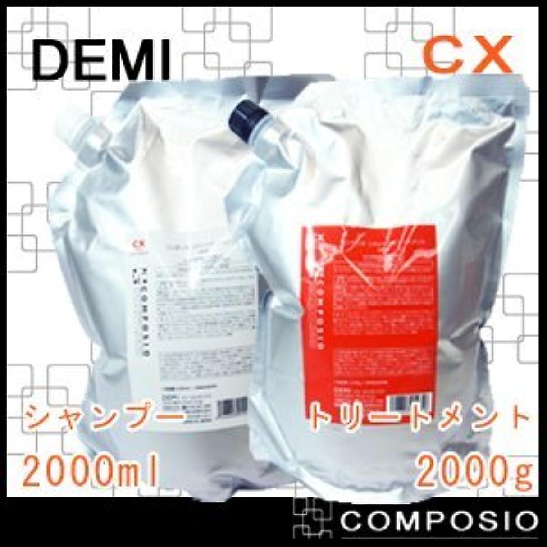石膏お量デミ コンポジオ CXリペアシャンプー&トリートメント 詰め替え 2000ml,2000g