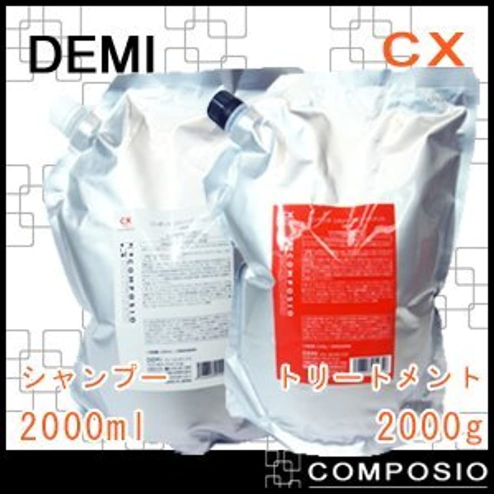 オープニング不明瞭適切なデミ コンポジオ CXリペアシャンプー&トリートメント 詰め替え 2000ml,2000g