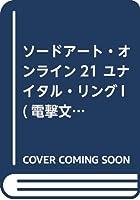 ソードアート・オンライン21 ユナイタル・リングI (電撃文庫)