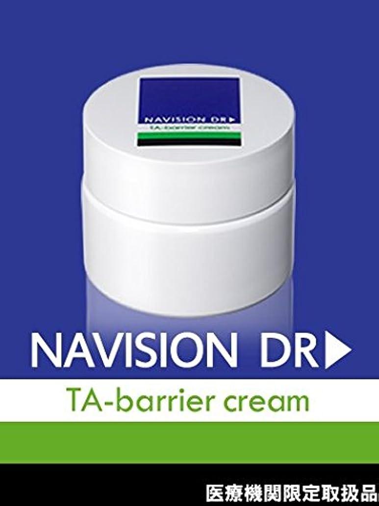 材料最高最初にNAVISION DR? ナビジョンDR TAバリアクリーム(医薬部外品) 25g 【医療機関限定取扱品】