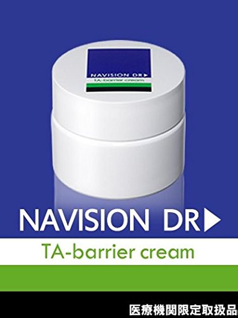 北米一月思想NAVISION DR? ナビジョンDR TAバリアクリーム(医薬部外品) 25g 【医療機関限定取扱品】