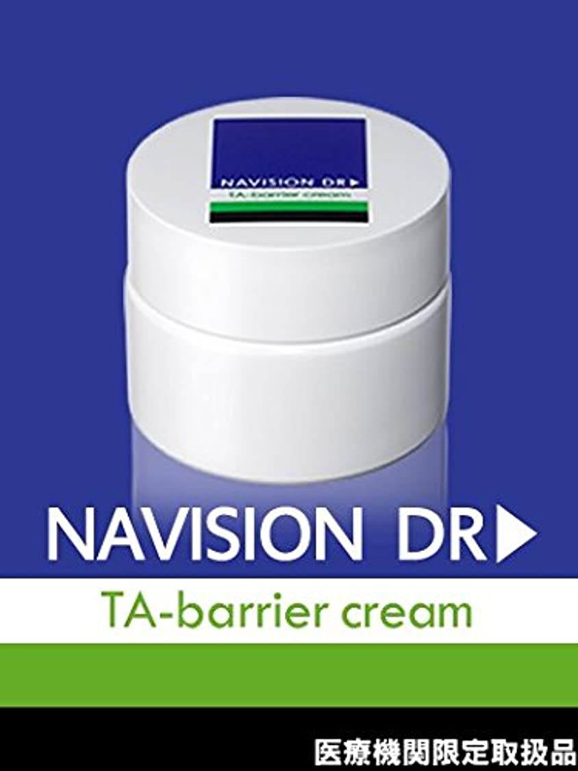 高める写真のボタンNAVISION DR? ナビジョンDR TAバリアクリーム(医薬部外品) 25g 【医療機関限定取扱品】