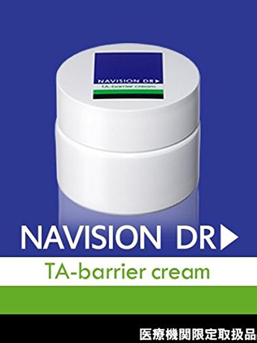 奇妙な種冗長NAVISION DR? ナビジョンDR TAバリアクリーム(医薬部外品) 25g 【医療機関限定取扱品】