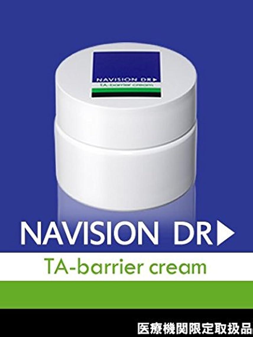 グリット好み実際にNAVISION DR? ナビジョンDR TAバリアクリーム(医薬部外品) 25g 【医療機関限定取扱品】