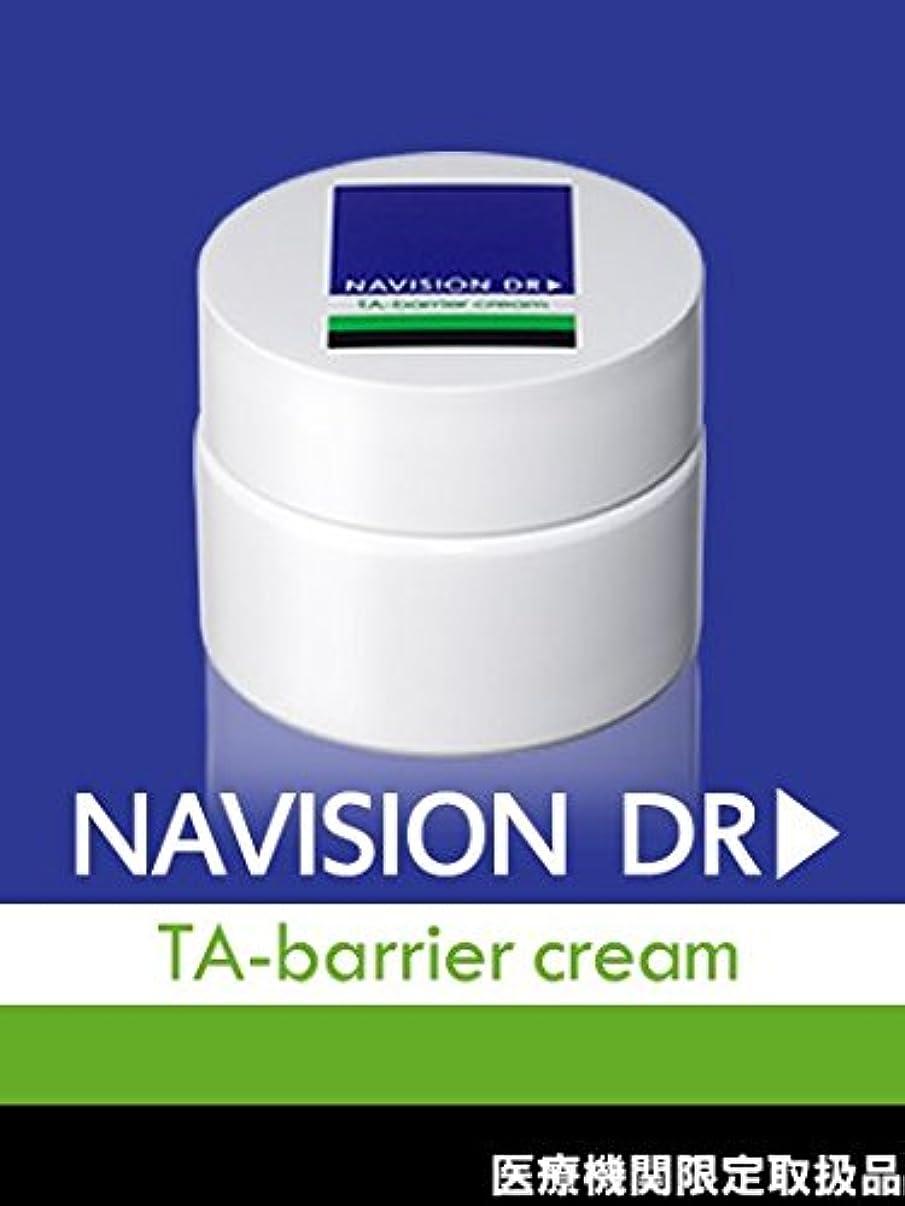 アスレチックちなみに視線NAVISION DR? ナビジョンDR TAバリアクリーム(医薬部外品) 25g 【医療機関限定取扱品】