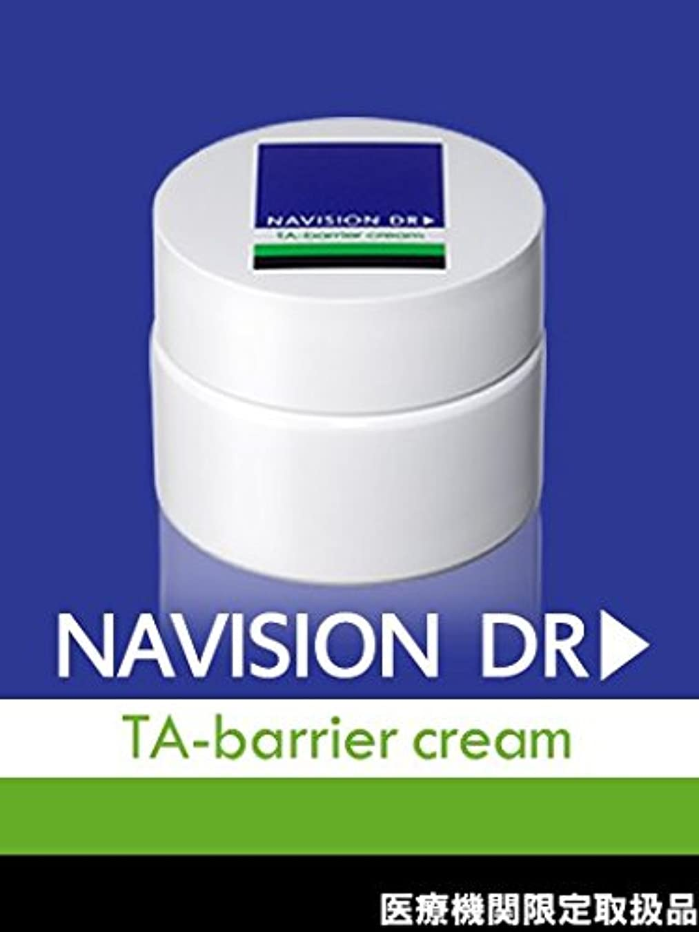 古風なやりがいのある摩擦NAVISION DR? ナビジョンDR TAバリアクリーム(医薬部外品) 25g 【医療機関限定取扱品】
