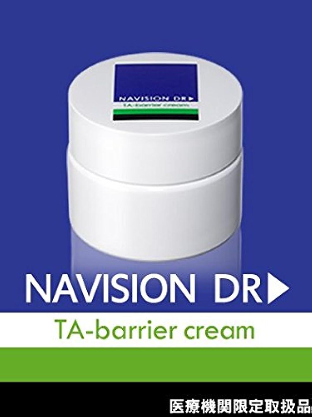 ヒントモバイル疎外するNAVISION DR? ナビジョンDR TAバリアクリーム(医薬部外品) 25g 【医療機関限定取扱品】