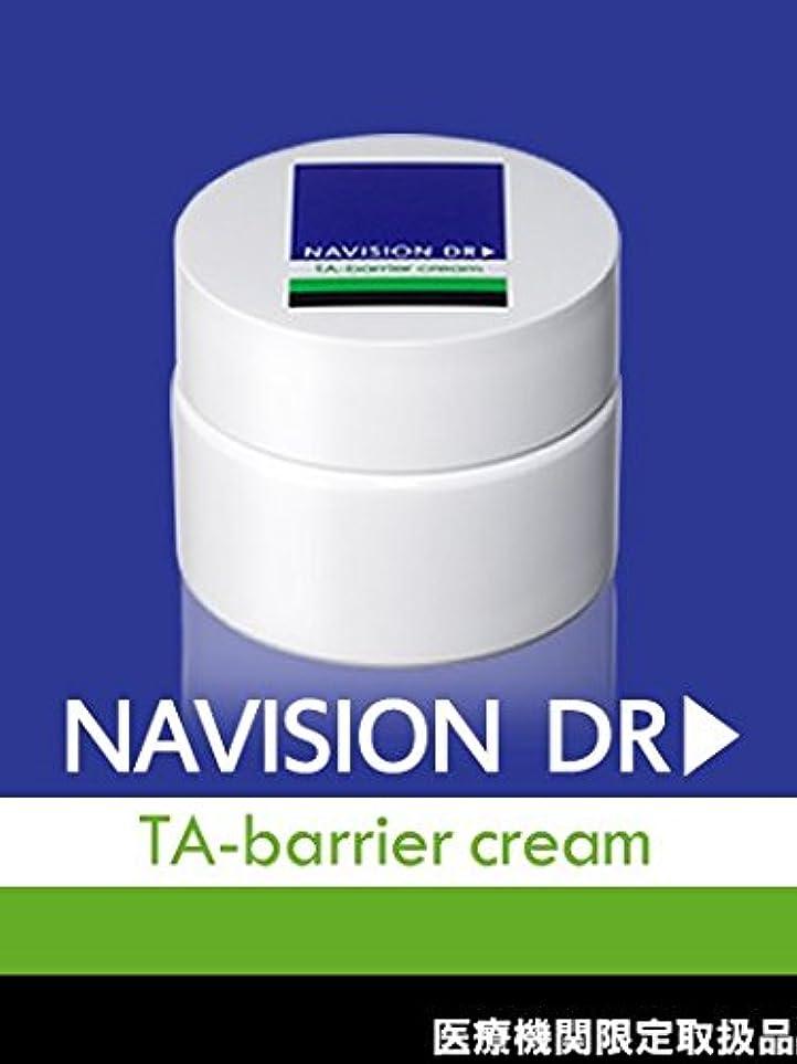 振動する連続的かるNAVISION DR? ナビジョンDR TAバリアクリーム(医薬部外品) 25g 【医療機関限定取扱品】