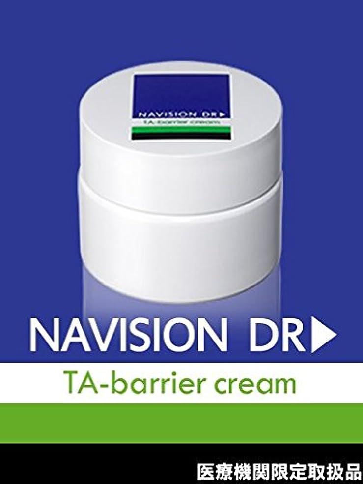 エキスパート接続反毒NAVISION DR? ナビジョンDR TAバリアクリーム(医薬部外品) 25g 【医療機関限定取扱品】