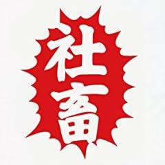 カミカゼスタイル (kamikazestyle)【おふざけTシャツ】 社畜