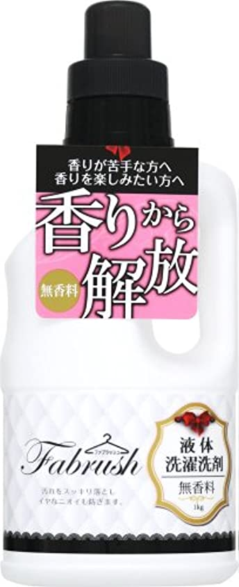 不平を言う注釈を付ける学校教育fabrush 衣料用液体洗剤 無香料 1kg