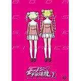 モーレツ宇宙海賊 7 [DVD]