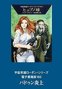 宇宙英雄ローダン・シリーズ 電子書籍版185 バドゥン炎上 (ハヤカワ文庫SF)