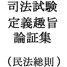 司法試験定義趣旨論証集(民法総則)