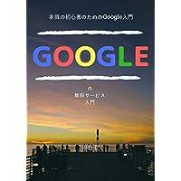 本当の初心者のためのGoogle入門 - Googleの無料サービス入門