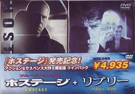 「ホステージ」 + 「リプリー」 [DVD]