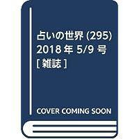 占いの世界(295) 2018年 5/9 号 [雑誌]