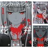 リィンカーネーションの花弁 コミック 1-3巻セット (BLADE COMICS)