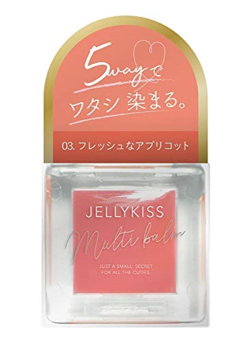 人工的な払い戻し自信があるJelly kiss(ジュリキス) ジェリキス マルチバーム 03 フレッシュアプリコット 口紅 7g