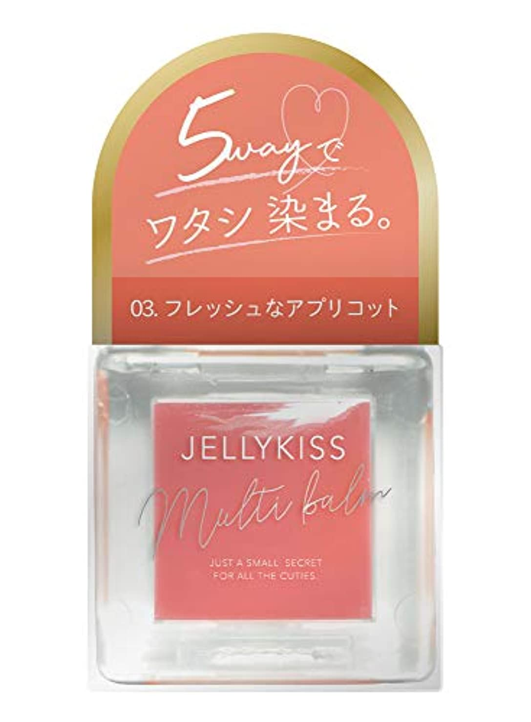落胆した水族館エチケットJelly kiss(ジュリキス) ジェリキス マルチバーム 03 フレッシュアプリコット 口紅 7g