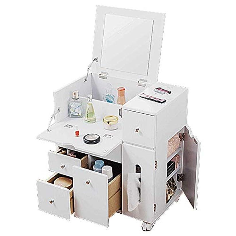 方言命令的繁栄する完成品 コスメワゴン コスメボックス 鏡台 ミラー 収納 シンプル 木製 Cosmetics Wagon メイクボックス ホワイト