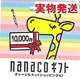 nanacoギフト券 10000円 コード発送無し 実物発送