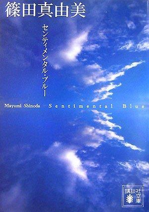 センティメンタル・ブルー 蒼の四つの冒険 (講談社文庫)