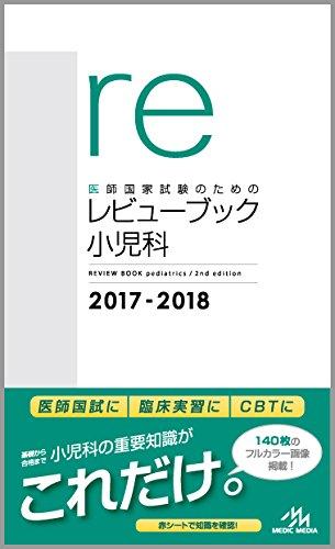 医師国家試験のためのレビューブック 小児科 2017-2018