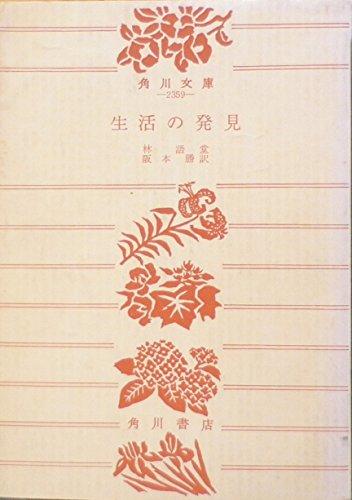 生活の発見 (1966年) (角川文庫)