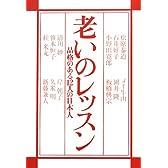 老いのレッスン―品格のある12人の日本人