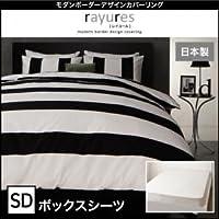 【単品】ボックスシーツ セミダブル【rayures】ホワイト モダンボーダーデザインカバーリング【rayures】レイユール