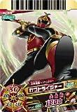 スーパー戦隊バトル ダイスオーDX 第1弾 カブトライジャー 【レア】 No.1-040 / バンダイ