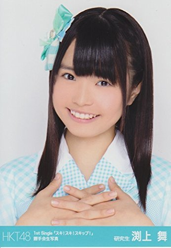 HKT48公式生写真 1st Single 「スキ!スキ!スキップ!」握手会生写真 【渕上舞】